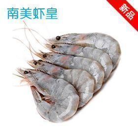 南美虾皇 厄瓜多尔 白虾(C)